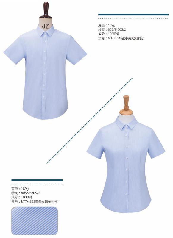 100%棉蓝条纹男女衬衣