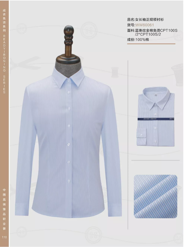 All cotton non-ironing blue striped shirt for women