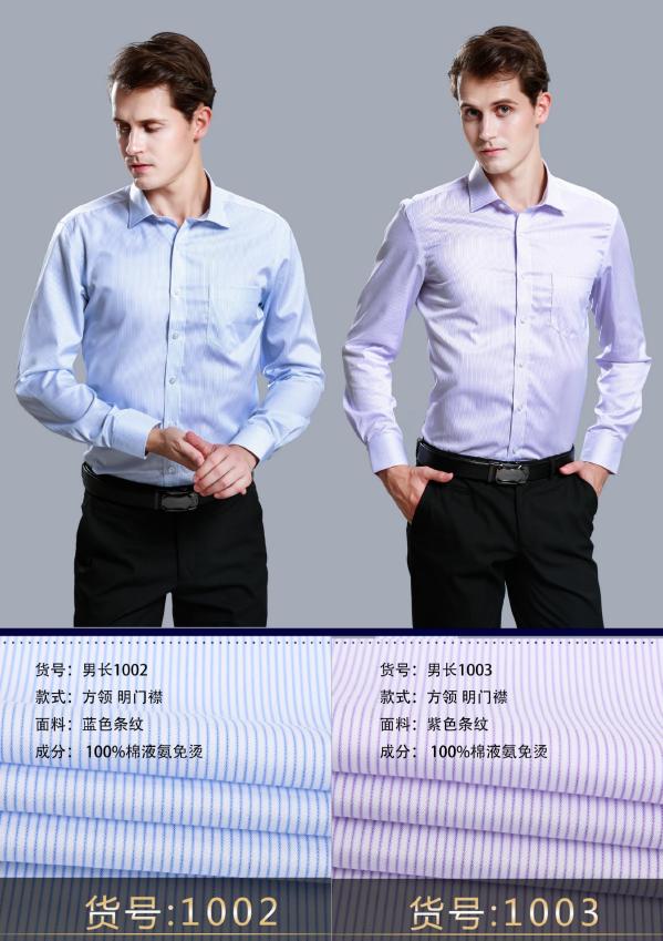 100% cotton liquid ammonia non-ironing striped shirt