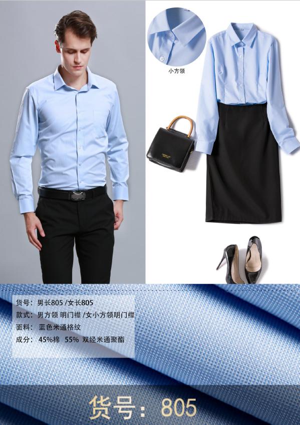 蓝色米通格纹男女衬衣