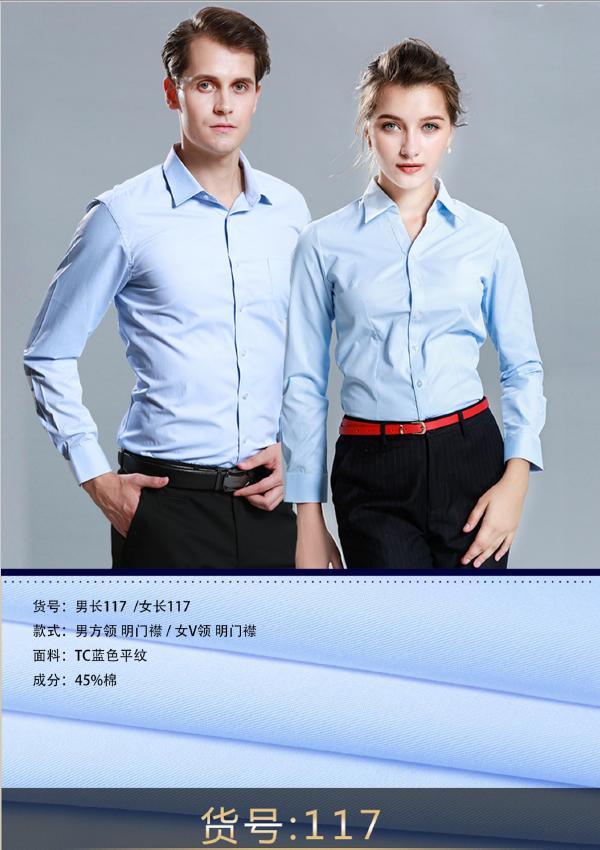 TC蓝色平纹男女衬衣