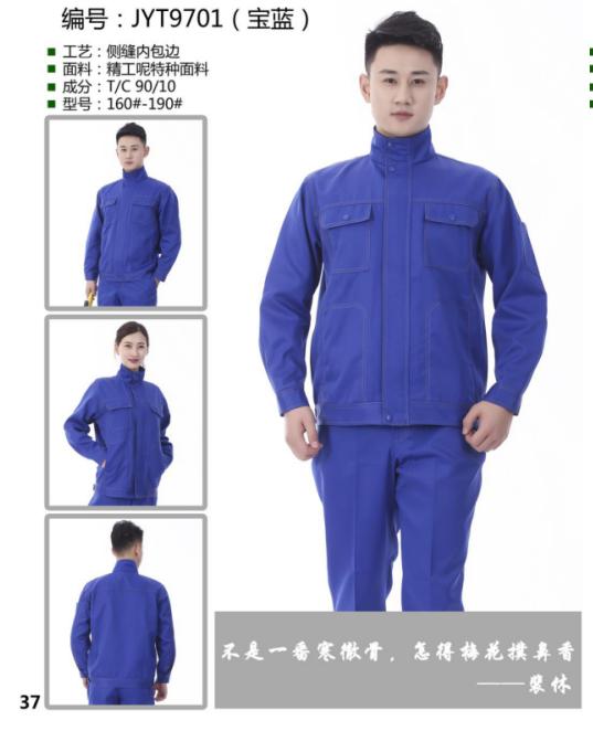 Anti static suit