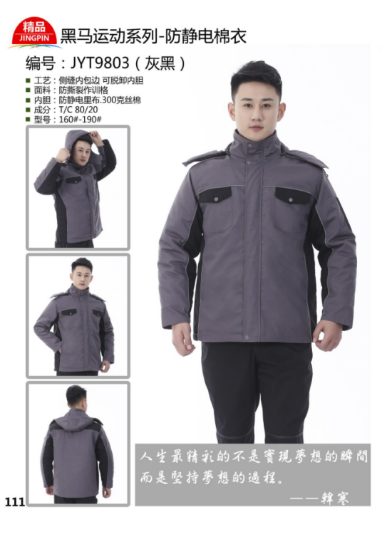 Anti static cotton padded clothes for Black Horse Sports
