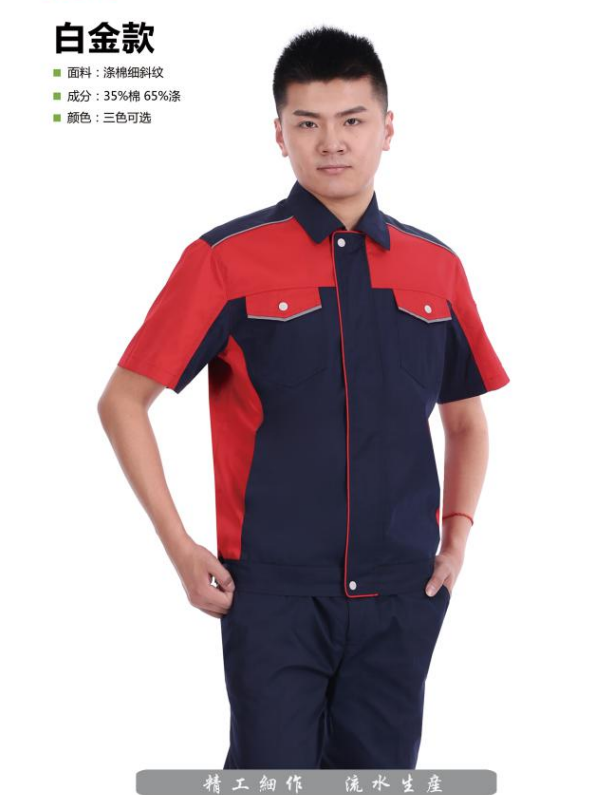 Polyester cotton summer work clothes