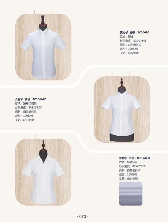 White non-ironing shirt