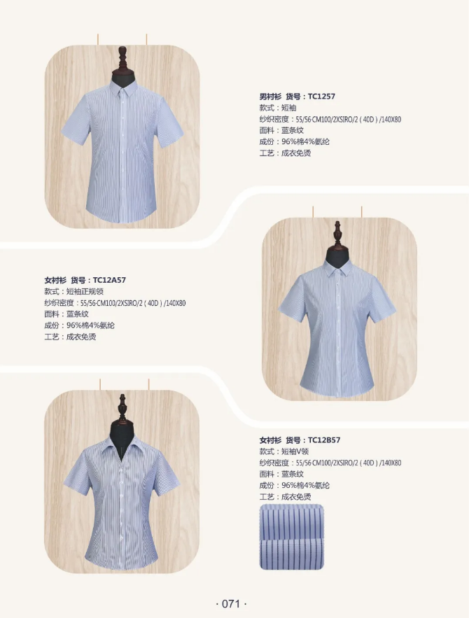 Blue stripe non-ironing shirt