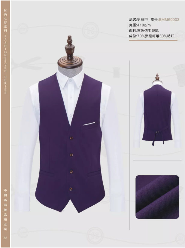 Purple imitation wool Serge male vest
