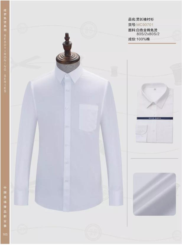 Pure cotton non-ironing white shirt for men