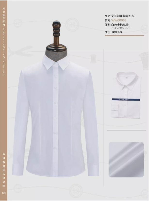 Pure cotton non-ironing white shirt for women