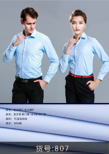 TC蓝色斜纹男女衬衣