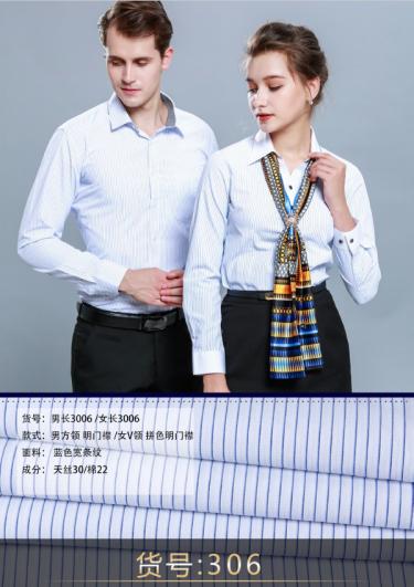 蓝色宽条纹男女衬衣