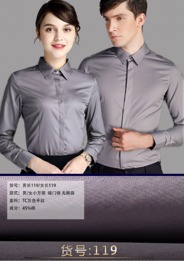 TC灰色平纹男女衬衣