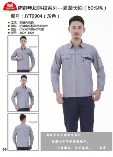 Anti static summer long sleeve work clothes