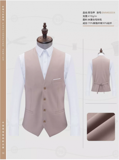 Beige imitation wool Serge male vest