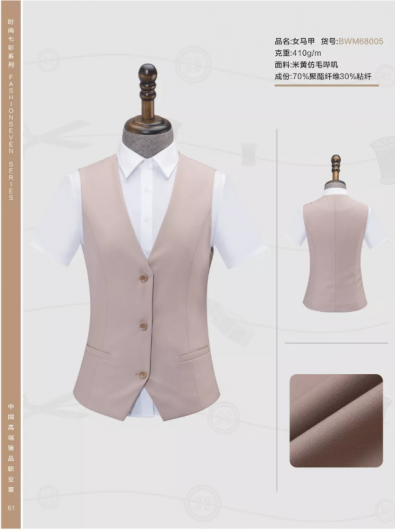 Beige imitation wool serge female vest