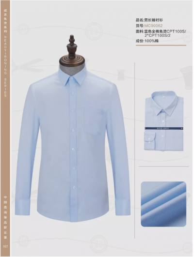 All cotton non-ironing blue shirt for men